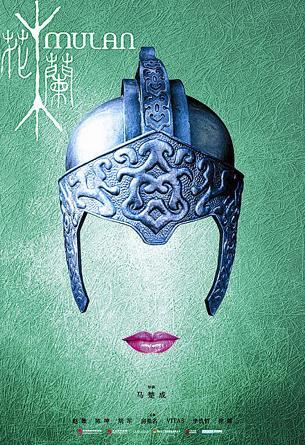 """《花木兰》海报曝光 赵薇的脸""""没""""了"""